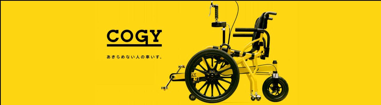 足こぎ車いすの特徴