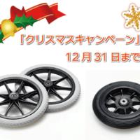 足こぎ車いす「クリスマスキャンペーン」