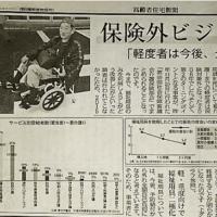 高齢者住宅新聞に掲載された足こぎ車いす