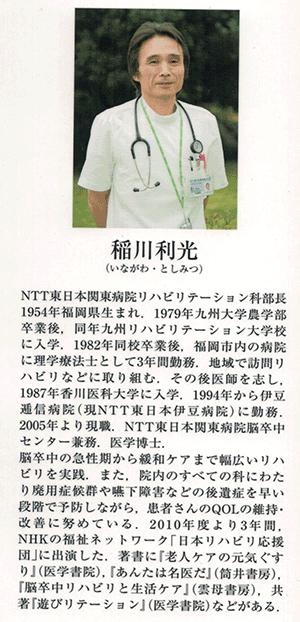稲川利光先生